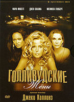 Голливудские жены (DVD) / Hollywood Wives: The New Generation