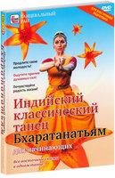 Индийский классический танец: Бхаратанатьям