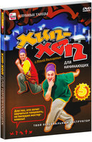 Hip-Hop для начинающих (DVD) Студия SovaFilm