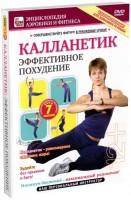 Калланетик: Эффективное похудение