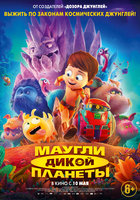 DVD Маугли дикой планеты / Terra Willy: Planète inconnue