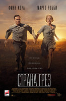 Страна грез (DVD) / Dreamland