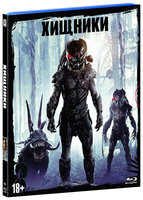 Blu-Ray Хищники (Blu-Ray) / Predators