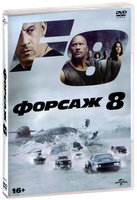 Форсаж 8 (DVD) / The Fate of the Furious