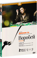 Воробей (DVD) / Man jeuk