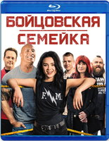 Борьба с моей семьей (Blu-Ray) / Fighting with My Famil