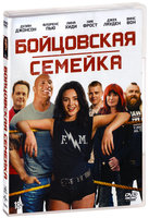 DVD Борьба с моей семьей / Fighting with My Famil