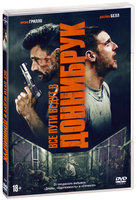 Все пути ведут в Доннибрук (DVD) / Donnybrook