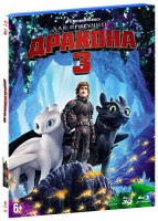 Как приручить дракона 3 (Real 3D Blu-Ray + Blu-Ray) + артбук / How to Train Your Dragon: The Hidden World