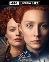 Две королевы (Blu-Ray 4K Ultra HD) / Mary Queen of Scots