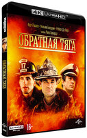 Обратная тяга (Blu-Ray 4K Ultra HD) / Backdraft