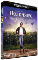 Поле чудес (Blu-Ray 4K Ultra HD) / Field of Dreams