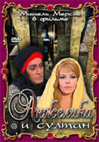 DVD Анжелика и султан / Angelique Et Le Sultan / Angelique and the Sultan