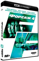 Форсаж 4 (Blu-Ray 4K Ultra HD) / Fast and Furious 4