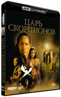 Царь Скорпионов (Blu-Ray 4K Ultra HD) / The Scorpion King