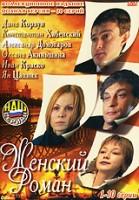 Женский роман. Серии 1-10