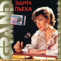 Grand Collection. Эдита Пьеха (CD)