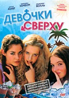 Девочки сверху (DVD) / Girls On Top / Madchen, Madchen