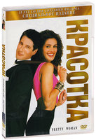 Красотка (DVD) / Pretty Woman
