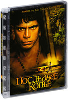 DVD Последнее копье / End of the Spear