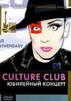 DVD Culture Club: Юбилейный концерт / Culture Club: 20th Anniversary Concert