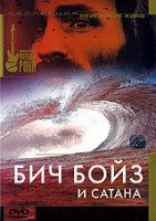 DVD Бич Бойз и Сатана / The Beach Boys and the Satan