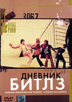 DVD Дневник Битлз / The Beatles Diary