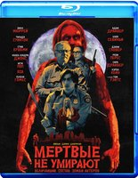 Blu-Ray Мертвые не умирают (Blu-Ray) / The Dead Don't Die