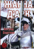 Жанна д'Арк (DVD) / Joan of Arc / Joan of Lorraine
