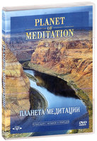 Планета медитации (DVD-R) / Planet of Meditation
