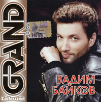 Audio CD Grand Collection: Вадим Байков