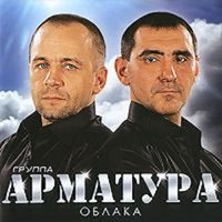 Audio CD Арматура. Облака