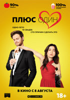 Плюс один (DVD) / Plus One
