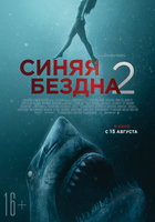 DVD Синяя бездна 2 / 47 Meters Down: Uncaged