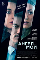 DVD Ангел мой / Angel of Mine