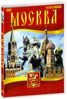 Москва (на русском языке)