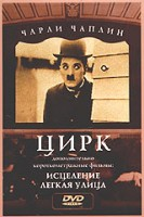 DVD Чарли Чаплин: Цирк. Исцеление. Легкая улица / The Circus / The Cure / Easy Street