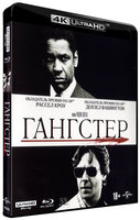 Гангстер (Blu-Ray 4K Ultra HD + Blu-Ray) / American Gangster