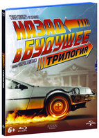 Назад в будущее. Юбилейное издание (4 Blu-Ray) / Back to the Future / Back to the Future Part II / Back to the Future Part III