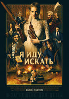 Я иду искать (DVD) / Ready or Not