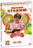 Чтение: Обучение чтению по методике Н.А. Зайцева