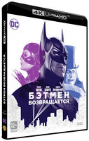 Бэтмен возвращается (Blu-Ray 4K Ultra HD) / Batman Returns