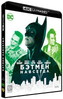 Бэтмен навсегда (Blu-Ray 4K Ultra HD) / Batman Forever