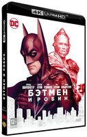 Бэтмен и Робин (Blu-Ray 4K Ultra HD) / Batman & Robin