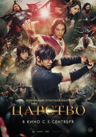 Царство (DVD) / Kingdom