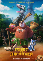 Побег из джунглей (DVD) / Boonie Bears: Blast Into the Past