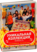 DVD 21 и больше / Голые перцы / Старая добрая оргия / 21 and Over / Search Party / A Good Old Fashioned Orgy