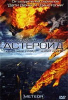 DVD Астероид / Meteor: Path to Destruction