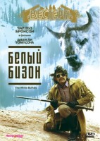 Белый бизон (DVD) / The White Buffalo
