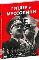 Гитлер и Муссолини (DVD) / Hitler and Mussolini